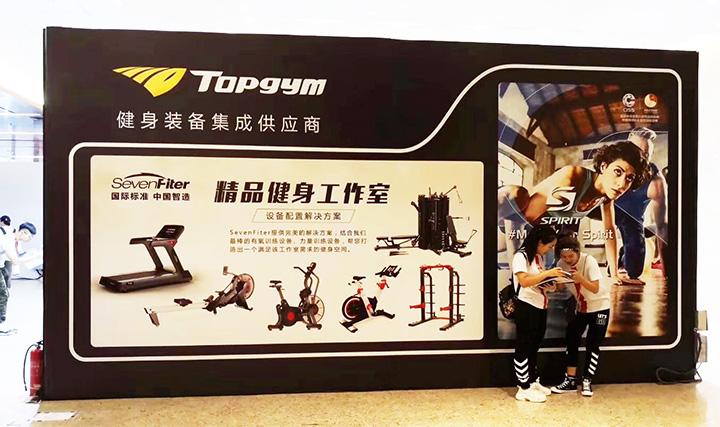 【精彩回顾】CHINA FIT北京健身大会SevenFiter …