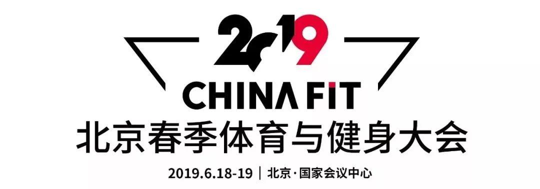 深度剧透|2019CHINAFIT北京春季体育与健身大会…